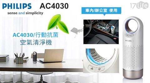 PHILIPS/飛利浦/行動抗菌空氣清淨機/AC4030/空氣清淨機/清淨機
