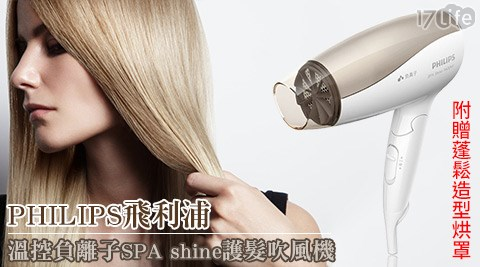 PHILIPS飛利浦-溫控負離子SPA shine護髮吹風機(BHC112)