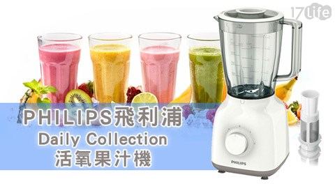【PHILIPS飛利浦】/Daily Collection /活氧/果汁機/ HR2101