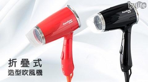 只要299元(含運)即可享有【HuanKwun】原價499元折疊式造型吹風機(HD-555)只要299元(含運)即可享有【HuanKwun】原價499元折疊式造型吹風機(HD-555)1入,顏色:黑色/紅色。享1年保固!