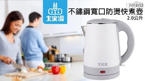 大家源/2.0L/不鏽鋼/寬口/防燙/快煮壺/ TCY-2732