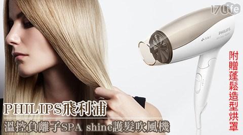 PHILIPS/飛利浦/溫控/負離子/SPA /shine/護髮/吹風機 /BHC112