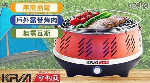 平均最低只要2,600元起(含運)即可享有【KRIA可利亞】便攜式無煙炭燒烤肉爐(KR-8108):1入/2入,購買即享1年保固服務。