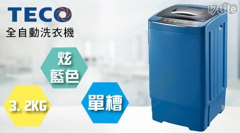TECO東元-3.2KG全自動洗衣機(XYFW046B)(第三代防潑水設計)
