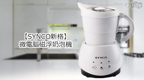 SYNCO/新格/微電腦/磁浮/奶泡機/SMS-550/咖啡