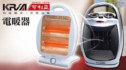KRIA可利亞-可折疊收納式石英電暖器/暖氣機+PTC陶瓷恆溫電暖器