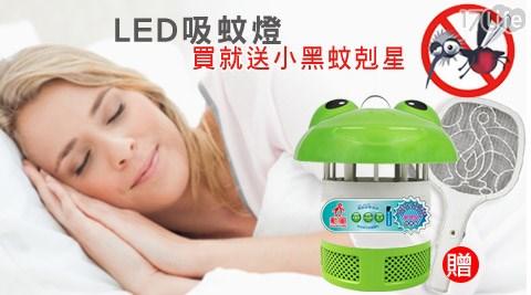 勳風-USB專用捕蚊神蛙二用L17shopping 退 費ED吸蚊燈(HF-D206U)+贈小黑蚊剋星1支(HF-933A)