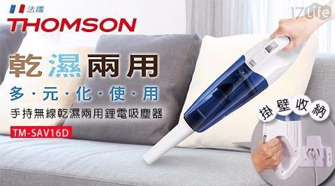 THOMSON湯姆盛/THOMSON/湯姆盛/乾濕兩用/乾吸/濕吸/兩用/乾濕/手持無線吸塵器/手持吸塵器/無線吸塵器/手持無線/無線手持/TM-SAV16D/吸塵器