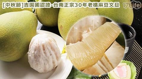 平均每斤最低只要57元起(含運)即可享有台南正宗30年老欉麻豆文旦5斤/10斤/20斤(5斤/箱)。
