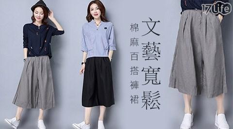平均每入最低只要330元起(含運)即可享有文藝寬鬆棉麻百搭褲裙1入/2入/4入/6入,顏色:灰色/黑色,多尺寸任選。