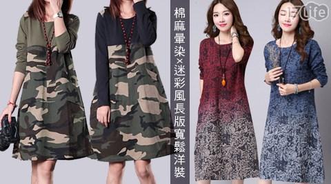 棉麻暈染x迷彩風長版寬鬆洋裝