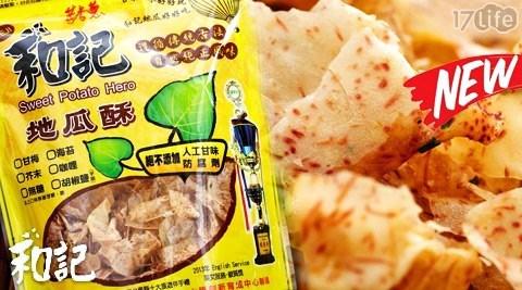 和記-古早味地瓜酥/芋頭酥系列
