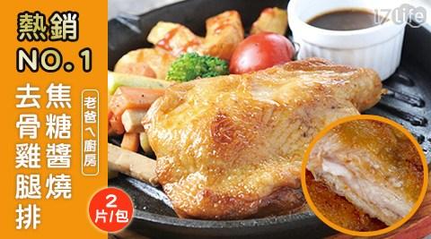 老爸ㄟ廚房/熱銷/NO.1/焦糖/醬燒/去骨/雞腿排/雞腿