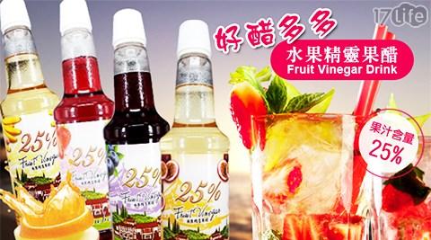 平均每瓶最低只要292元起(含運)即可購得【老爸ㄟ廚房】水果精靈果醋1瓶/2瓶/3瓶/4瓶/8瓶/12瓶(1.1kg/瓶),口味:香蕉/百香果/藍莓/草莓。