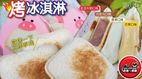 爆漿香烤/冰淇淋/香草/巧克力/夏天/熱