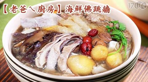 老爸ㄟ廚房/海鮮/佛跳牆/年貨/年菜/過年/春節/鮑魚