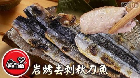 老爸ㄟ廚房-岩烤去刺秋刀魚