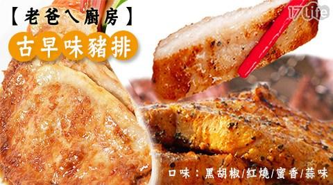 老爸ㄟ廚房/家常菜/豬排