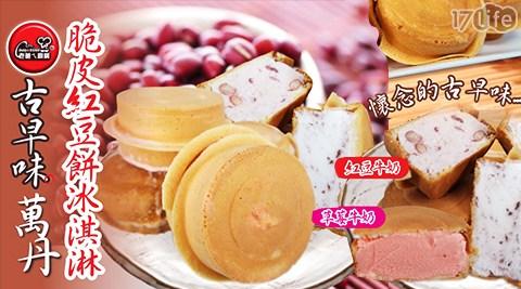 平均最低只要21元起(含運)即可享有【老爸ㄟ廚房】屏東萬丹古早味紅豆餅脆皮冰淇淋平均最低只要21元起(含運)即可享有【老爸ㄟ廚房】屏東萬丹古早味紅豆餅脆皮冰淇淋12顆/25顆/50顆/110顆,口味:瑞士巧克力/萬丹紅豆牛奶/濃醇草莓牛奶。