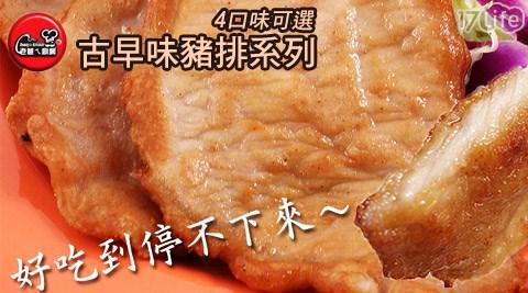 老爸ㄟ廚房-古早味豬排系列