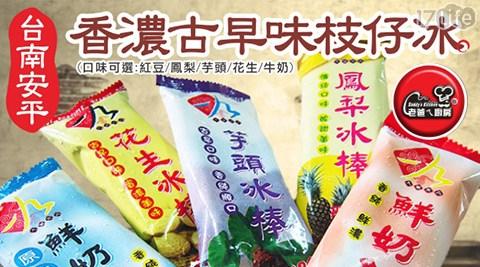 老爸ㄟ廚房/台南/安平/香濃/古早味/枝仔冰/在地美食/芋頭/花生/紅豆/鳳梨/牛奶/府城
