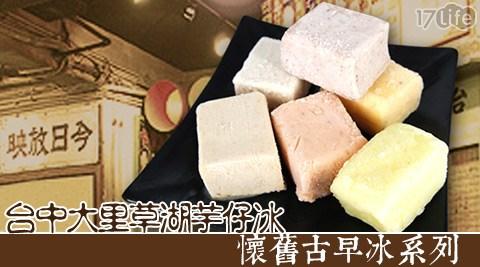 台中大里草湖芋仔冰-懷舊古早冰系列