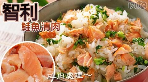 賣魚的家-智利鮭魚清肉