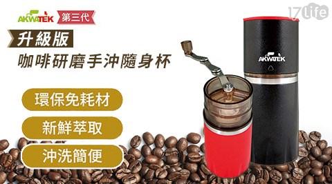 平均每個最低只要749元起(含運)即可購得【AKWTAKE】第三代升級版咖啡研磨手沖隨身杯1個/2個/4個/6個/8個,顏色:豔麗紅/武士黑。