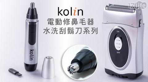 Kolin歌林/亮白/隨身/水洗/刮鬍刀/ KSH-KU001/【Kolin歌林】/電動/修鼻毛器/ KEX-588