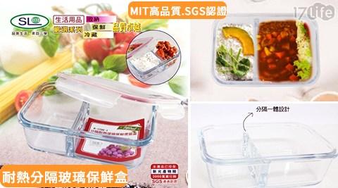 平均最低只要150元起(含運)即可享有台灣製-SGS認證耐熱分隔玻璃保鮮盒(720ML)1入/2入/4入/8入/12入。