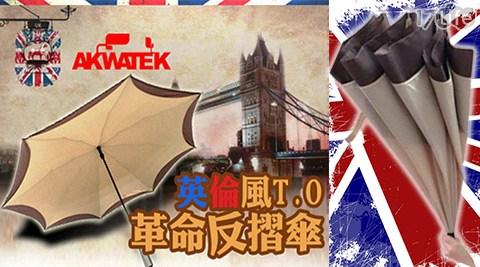 AKWATEK~輕量英倫風都會反折傘 反向傘