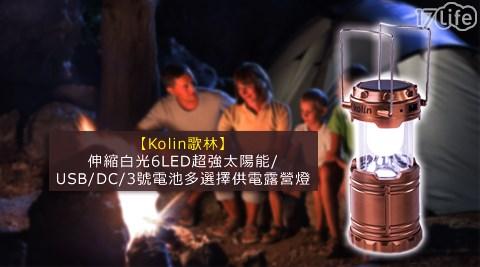 Kolin歌林-伸縮白光6LED超強太陽能/USB/DC/3號電池多選擇供電露營燈