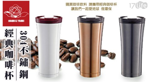 平均每入最低只要266元起(含運)即可享有【Nami&Yami】304不鏽鋼500ml經典咖啡杯任選1入/2入/3入/4入/6入,款式:珠光白/閃亮金/黑鑽色。