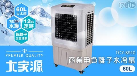大家源/商業用負離子水冷扇/60公升/TCY-8910/商業用/負離子水冷扇/商業用水冷扇