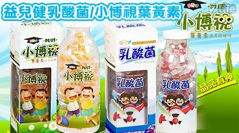 Sunnybaby/益兒健/乳酸菌/脆皮軟糖/小博視/葉黃素/軟糖/糖果