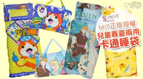 MIT/正版授權/Sunny baby/兒童/春夏/兩用/卡通睡袋/睡袋