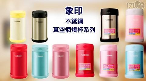 象印/不銹鋼/真空/燜燒杯/燜燒罐/食物罐/保溫杯/保溫瓶