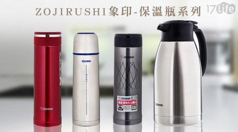 象印ZOJIRUSHI-保溫瓶+保溫杯組合