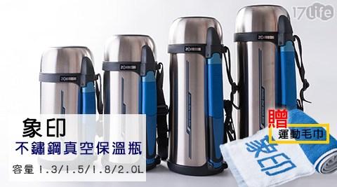 只要1199元起(含運)即可購得【象印】原價最高5160元不鏽鋼真空保溫瓶1入/2入:(A)1.3L(SF-CC13)/(B)1.5L(SF-CC15)/(C)1.8L(SF-CC18)/(D)2.0L(SF-CC20);每入再加贈運動毛巾1條。