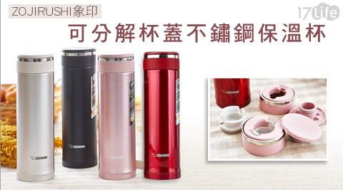平均每個最低只要685元起(含運)即可購得【ZOJIRUSHI象印】可分解杯蓋不鏽鋼保溫杯0.48L(SM-JA48)任選1個/2個,顏色:紅/粉/不鏽鋼/黑。