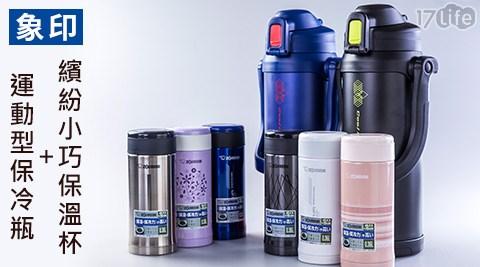 只要2,190元(含運)即可享有【象印】原價2,790元運動型保冷瓶(SD BB20)+繽紛小巧保溫杯(SM AFE35)只要2,190元(含運)即可享有【象印】原價2,790元運動型保冷瓶(SD BB20)+繽紛小巧保溫杯(SM AFE35)一組,多色任選。
