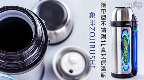平均最低只要875元起(含運)即可享有【象印ZOJIRUSHI】攜帶型不鏽鋼1L真空保溫瓶(SJ-SD10)平均最低只要875元起(含運)即可享有【象印ZOJIRUSHI】攜帶型不鏽鋼1L真空保溫瓶(SJ-SD10):1入/2入。