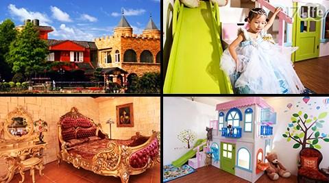 只要6,880元起即可享有【芯園-我的夢中城堡】原價最高19,530元童玩親子時光.幸福城堡專案只要6,880元起即可享有【芯園-我的夢中城堡】原價最高19,530元童玩親子時光.幸福城堡專案:(A)艾莉絲/蛋糕親子滑梯城堡四人房型住宿乙晚/(B)艾莉絲/皇后親子滑梯城堡六人房型住宿乙晚,皆含英格蘭經典下午茶/童玩節平日票(2選1)+五星級英式早餐+精品小舖200元抵用券+浪漫微醺飲品+芯園特調迎賓花果茶+50套婚紗禮服攝影(自行裝扮公主禮服-盡情拍)+冬山火車站來回接駁服務+城堡內專屬義大利進口ONE-TOUCH咖啡機(無限暢飲)+宜蘭餅、諾貝爾奶凍卷貴賓券。好康再加碼:加贈冰雪奇緣皇冠手杖