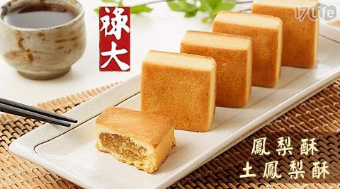 祿大食品-上海老天祿第二代的店-鳳梨酥系列