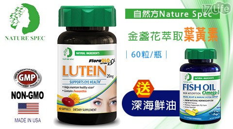 自然方/Nature Spec/金盞花/葉黃素/眼睛/魚油/顧眼睛/視力保健