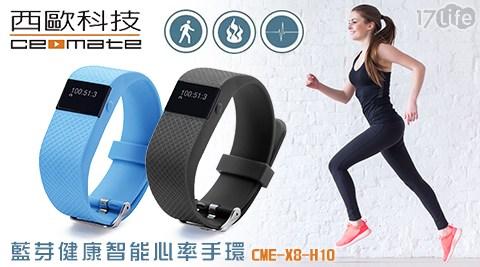 西歐科技/CME-X8-H10/藍芽/健康/智能/心率/手環