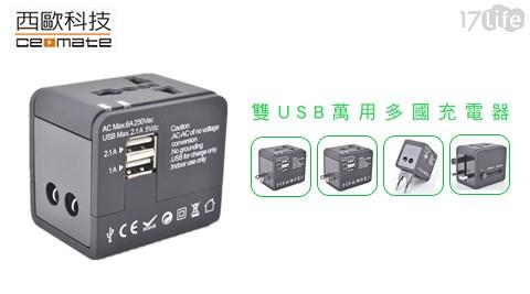只要399元(含運)即可購得【西歐科技】原價1990元雙USB萬用多國充電器(CME-AD01-3)1個,享一年保固。