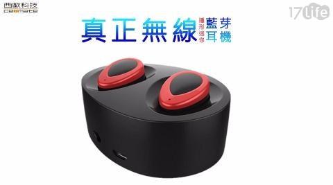 平均最低只要 1160 元起 (含運) 即可享有(A)【西歐科技】CME-BTK200 無線雙耳立體聲藍芽耳機 1入/組(B)【西歐科技】CME-BTK200 無線雙耳立體聲藍芽耳機 2入/組(C)【西歐科技】CME-BTK200 無線雙耳立體聲藍芽耳機 4入/組