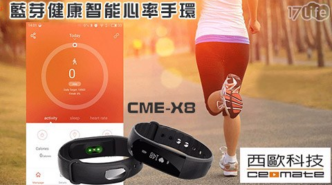 CME-X8藍芽健康智能心率手環