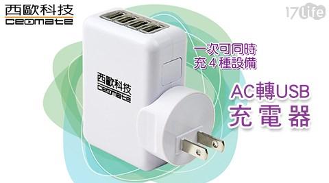 只要299元(含運)即可購得【西歐科技】原價990元AC轉USB 4 port充電器1個,享一年保固。